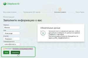 sberbank-id-screenshot-5