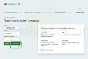 sberbank-id-screenshot-6
