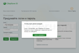 sberbank-id-screenshot-7