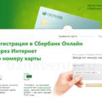 sberbank-online-regisration