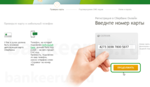 sberbank-online-regisration-screenshot-1