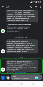 sberbank-online-regisration-screenshot-2