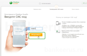 sberbank-online-regisration-screenshot-3