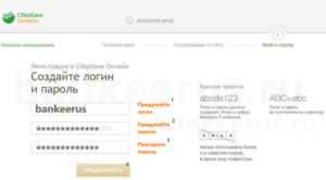 sberbank-online-regisration-screenshot-4