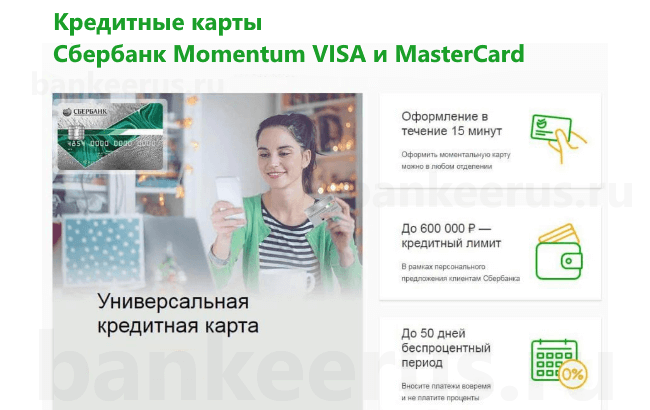 sberbank-credit-card-momentum