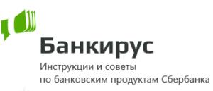 Банкирус