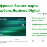 sberbank-business-digital