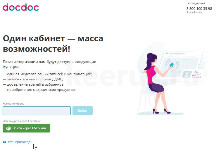 Сбербанк бизнес официальный сайт россия