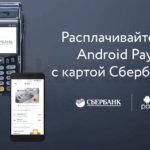 sberbank-google-pay-how-to