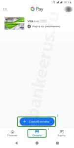 sberbank-google-pay-how-to-screenshot-14