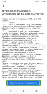 sberbank-google-pay-how-to-screenshot-15