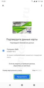 sberbank-google-pay-how-to-screenshot-16