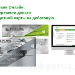 sberbank-online-transfer-from-credit-card-to-debit-card