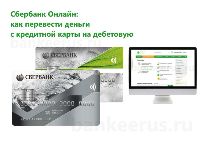 перевод с кредитной карты сбербанка через сбербанк онлайн