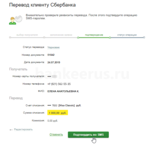 sberbank-transfer-from-card-to-card-by-telephone-number-screenshot-12