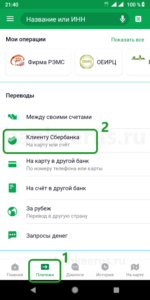 sberbank-transfer-from-card-to-card-by-telephone-number-screenshot-5