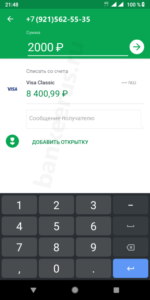 sberbank-transfer-from-card-to-card-by-telephone-number-screenshot-7