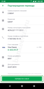 sberbank-transfer-from-card-to-card-by-telephone-number-screenshot-8