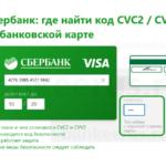 sberbank-card-cvc2-cvv2