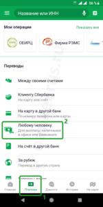 sberbank-remittance-easy-transfers-screenshot-1