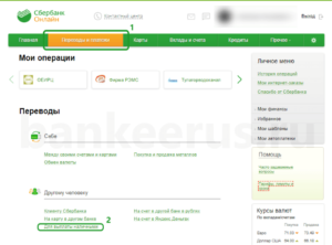 sberbank-remittance-easy-transfers-screenshot-10
