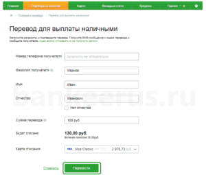 sberbank-remittance-easy-transfers-screenshot-11