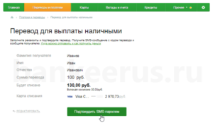 sberbank-remittance-easy-transfers-screenshot-12