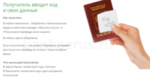 sberbank-remittance-easy-transfers-screenshot-14
