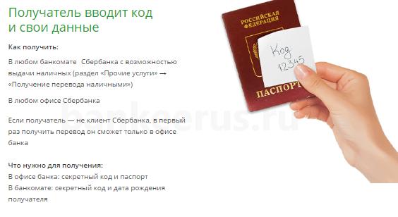 где можно взять кредит по паспорту в банкомате займы росденьги онлайн заявка