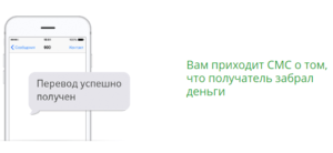 sberbank-remittance-easy-transfers-screenshot-15