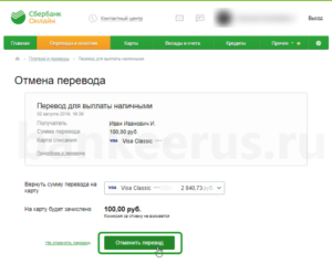 sberbank-remittance-easy-transfers-screenshot-16