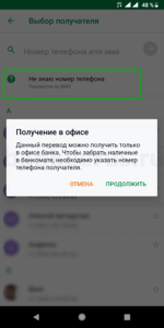 sberbank-remittance-easy-transfers-screenshot-3