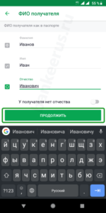 sberbank-remittance-easy-transfers-screenshot-5