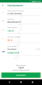 sberbank-remittance-easy-transfers-screenshot-7