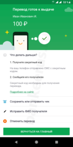 sberbank-remittance-easy-transfers-screenshot-8