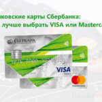 sberbank-visa-mastercard-differences