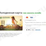 sberbank-youth-card