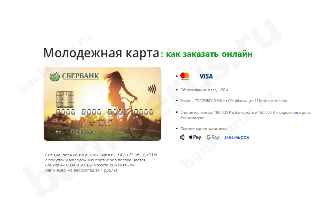 sberbank-youth-card