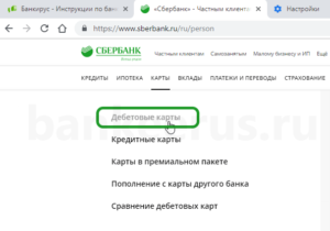 sberbank-youth-card-screenshot-2