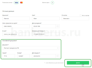 sberbank-youth-card-screenshot-5