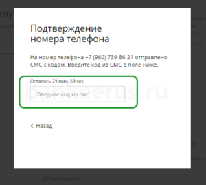sberbank-youth-card-screenshot-6