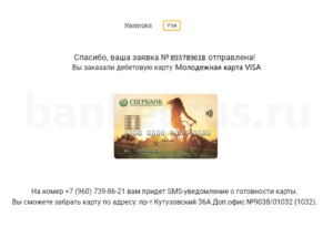 sberbank-youth-card-screenshot-8