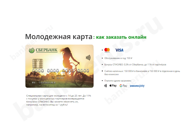 сбербанк оформить заявку на кредит онлайн по паспорту бесплатно деньги под проценты у частного лица москва