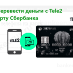 transfer-money-from-tele2-to-sberbank-card