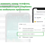 sberbank-app-change-telephone-number-mobile-bank-card