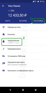 sberbank-app-change-telephone-number-mobile-bank-card-screenshot-1