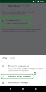 sberbank-app-change-telephone-number-mobile-bank-card-screenshot-2