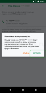 sberbank-app-change-telephone-number-mobile-bank-card-screenshot-3