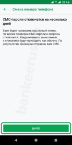sberbank-app-change-telephone-number-mobile-bank-card-screenshot-4