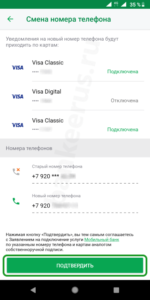 sberbank-app-change-telephone-number-mobile-bank-card-screenshot-6